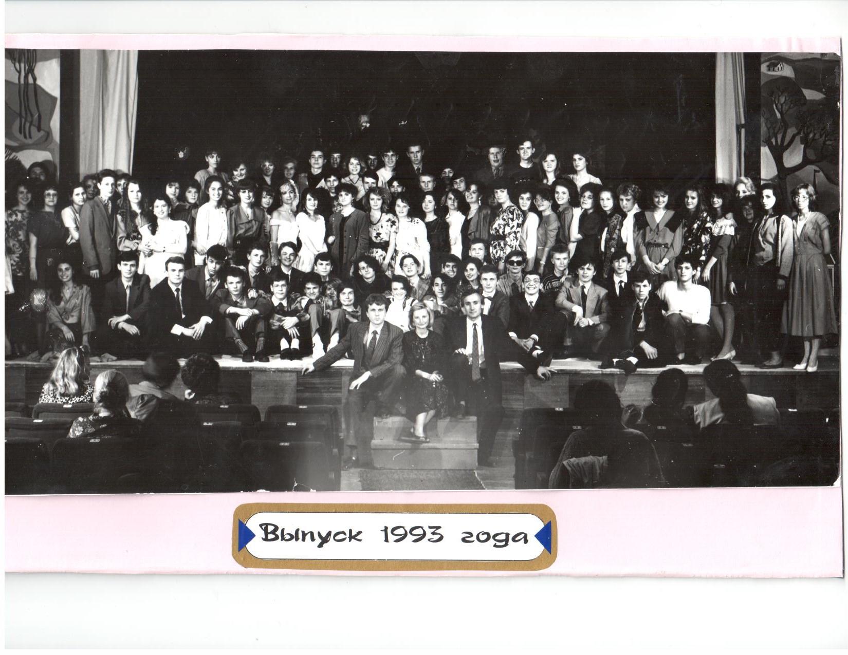 Выпуск 1993