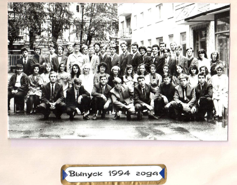 Выпуск 1994