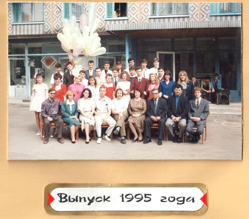 Выпуск 1995