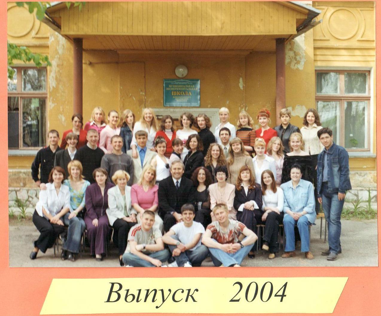 Выпуск 2004