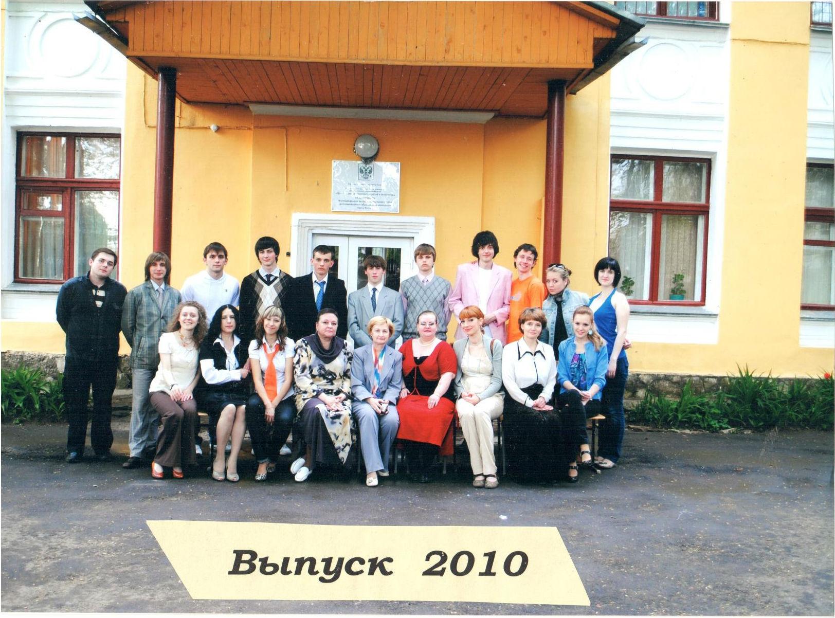 Выпуск 2010